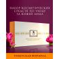 Набор косметических средств по уходу за кожей лица - Тибетская Формула