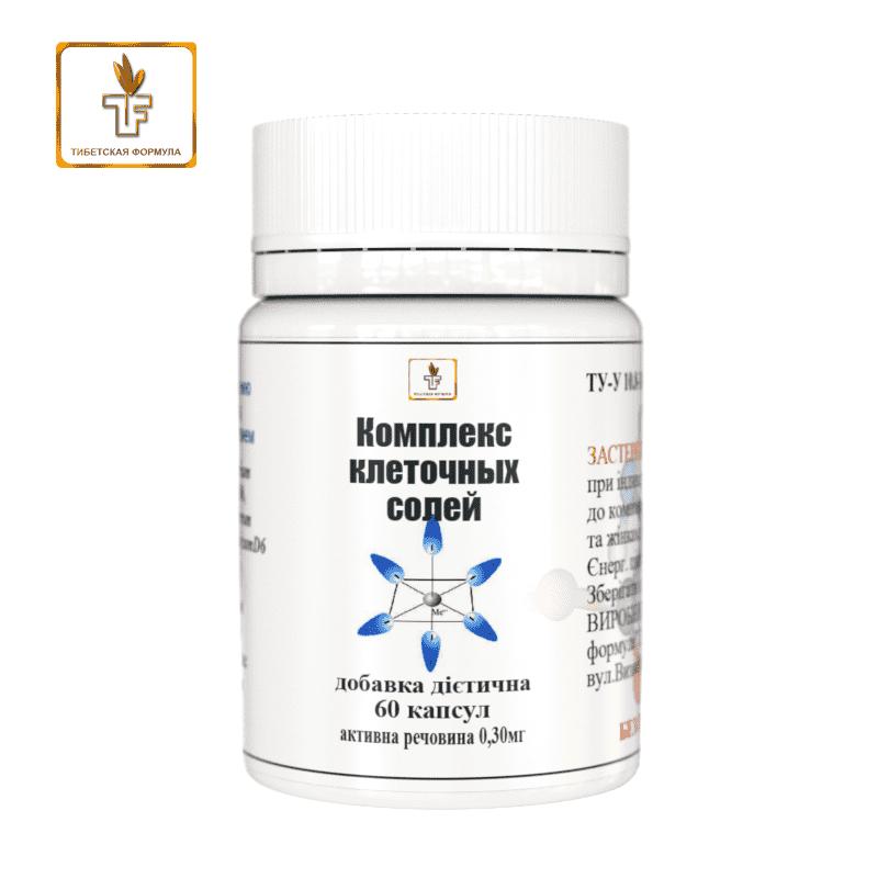 Биодобавка «Комплекс клеточных солей» - Тибетская Формула